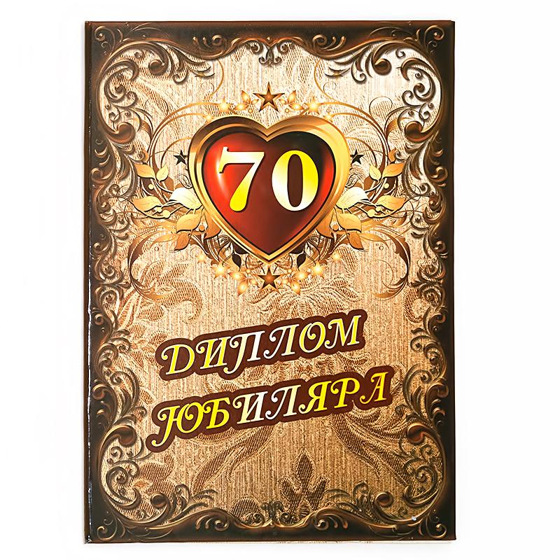 Диплом Юбиляру А Интернет магазин товаров для рукоделия и  Диплом Юбиляру А6 70 лет 29 110