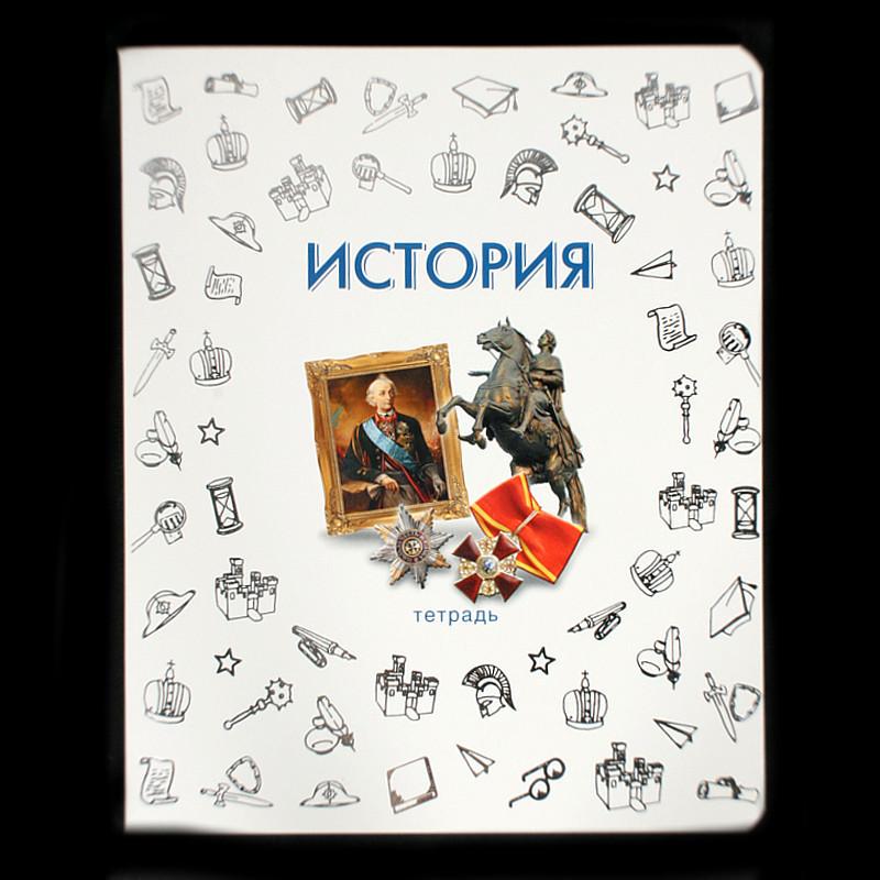 Обложки на тетрадь своими руками по истории 30