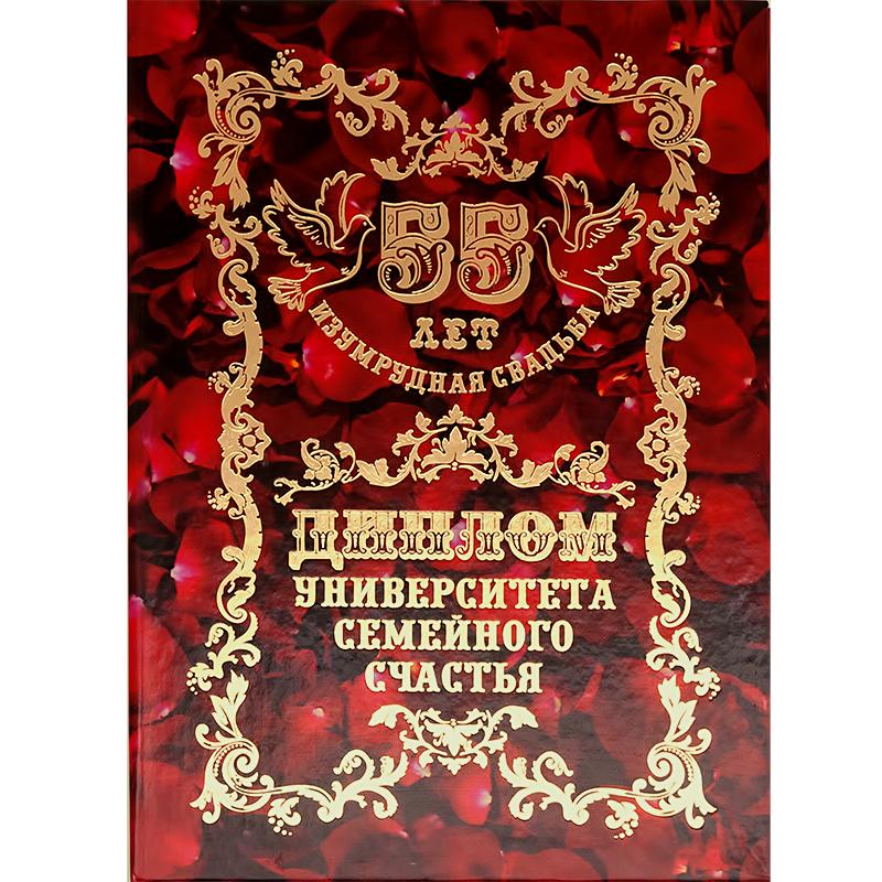 Диплом юбилейный свадебный А хсм Изумрудная свадьба  20438695212 Изумрудная свадьба 55 лет qq0000027
