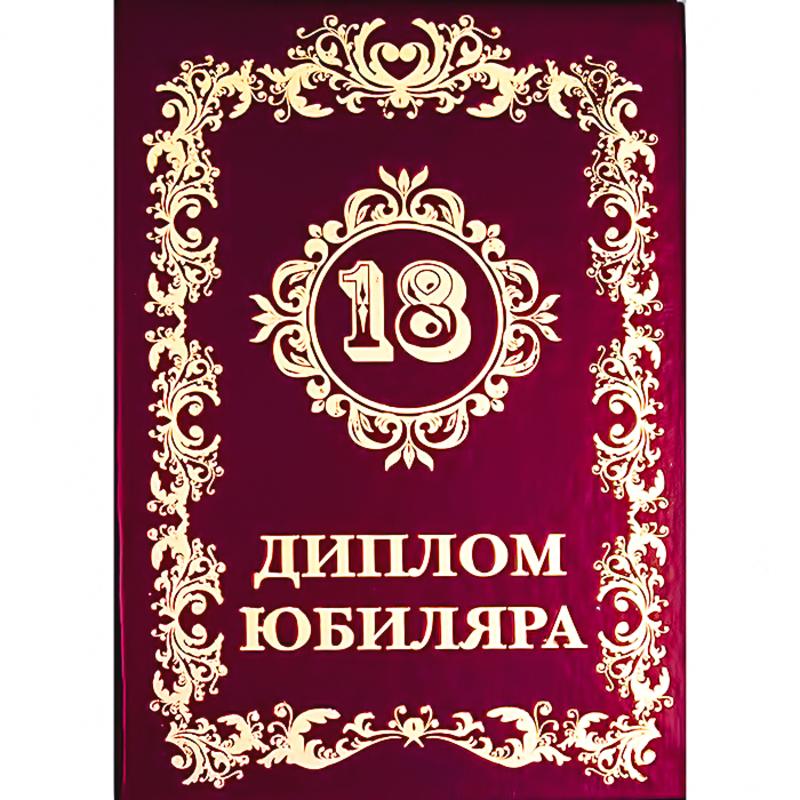 Диплом Юбиляру А Интернет магазин товаров для рукоделия и  Диплом Юбиляру А6 Совершеннолетия 18 лет 29 100