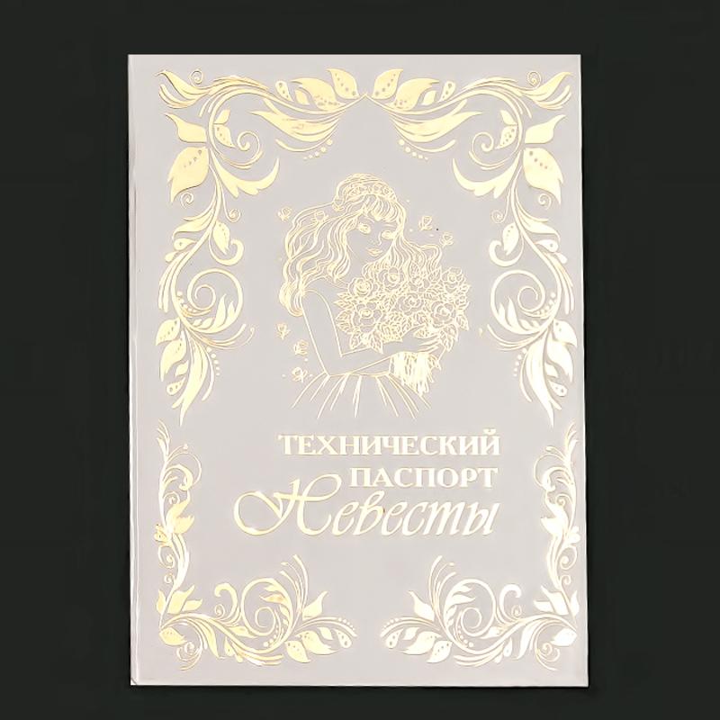 Диплом Свадебный Технический паспорт невесты am Интернет  Диплом Свадебный Технический паспорт невесты am2000193