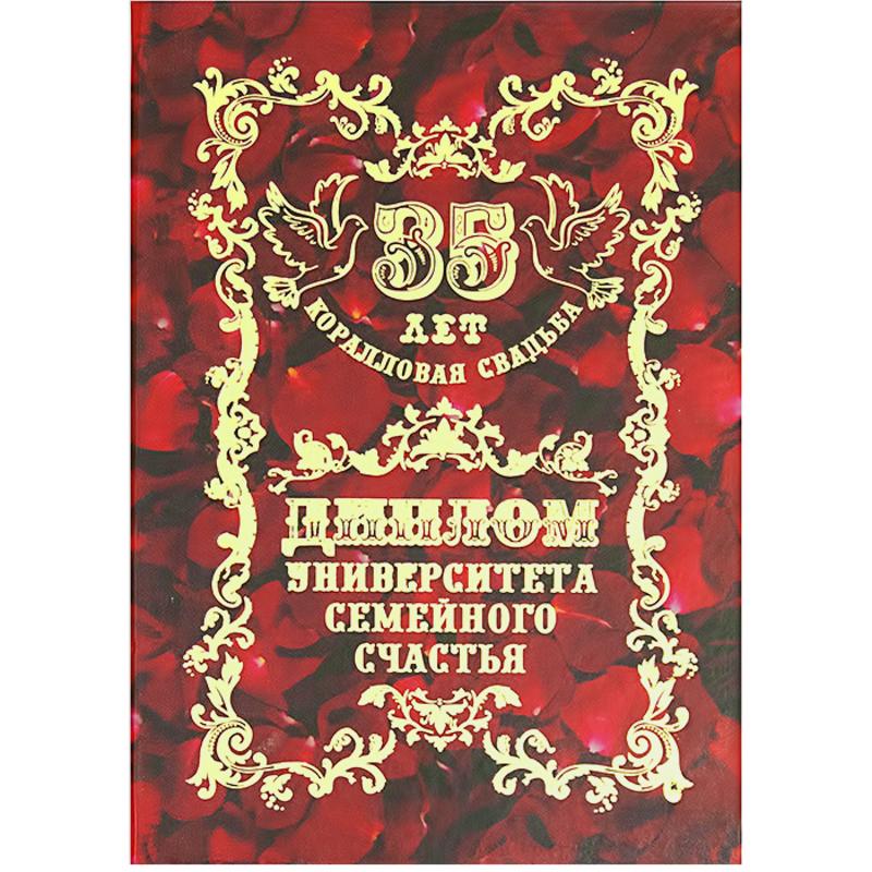 Шуточные подарки к 35 летию
