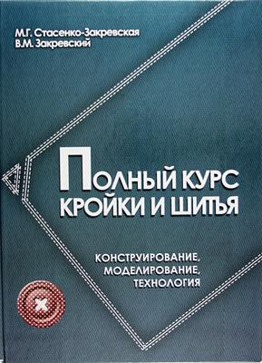 Учебники по конструированию женской одежды