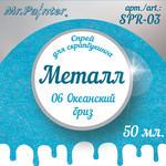 06 Океанский бриз (Св.синий+серебро)