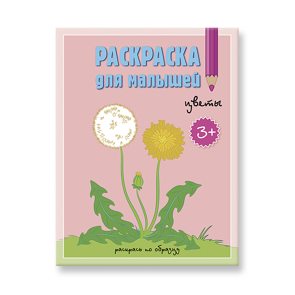 """Г Раскраска для малышей """"Цветы"""" купить за 33,00 руб. в ..."""