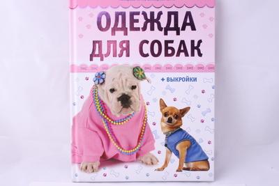 книга а одежда для собак выкройки 978 5 462 01109 2 интернет