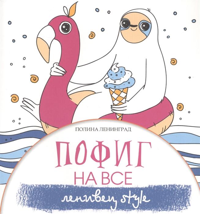 "Книга Раскраска-антистресс №3 ""Пофиг на все. Ленивец style ..."