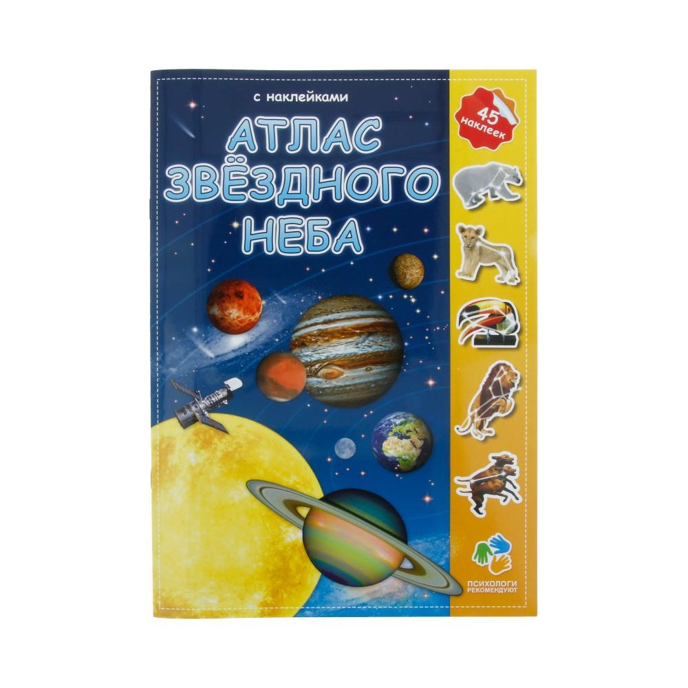 Атлас (для детей) с наклейками 21 x 29.7 см Звездное небо ...
