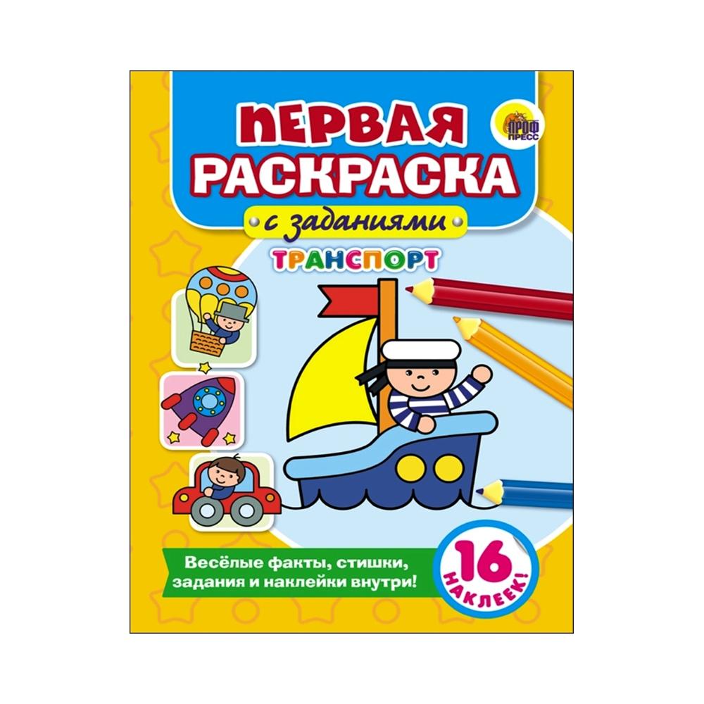 ПФ Первая раскраска с заданиями А4 Транспорт 073889 купить ...