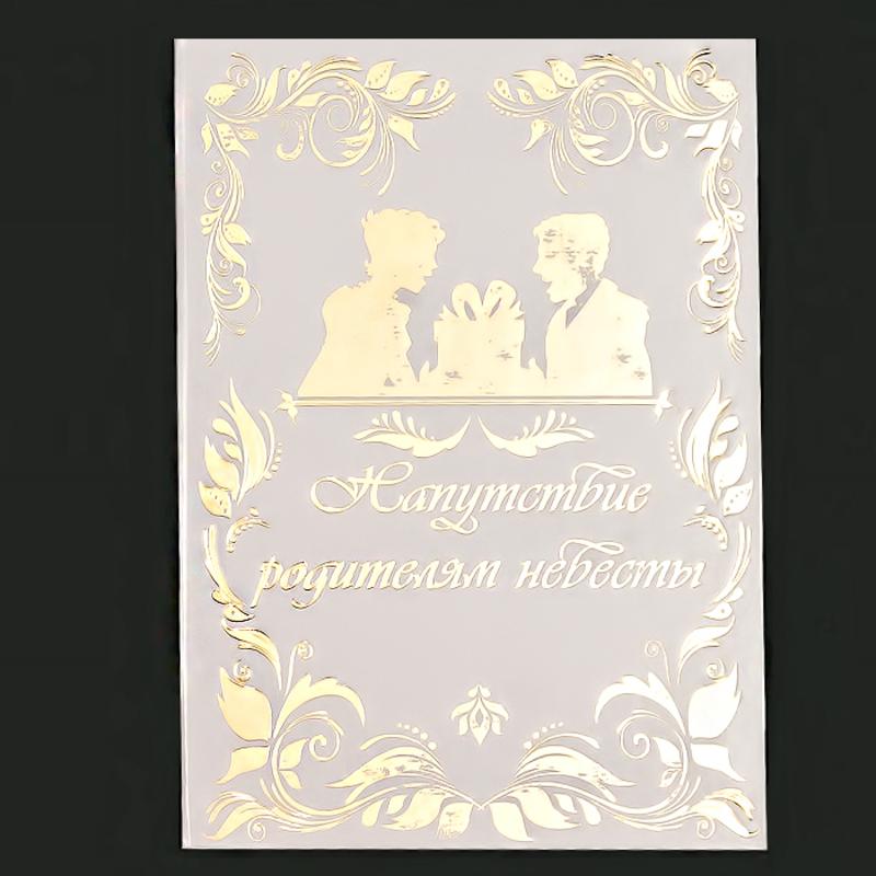 Наставление невесте