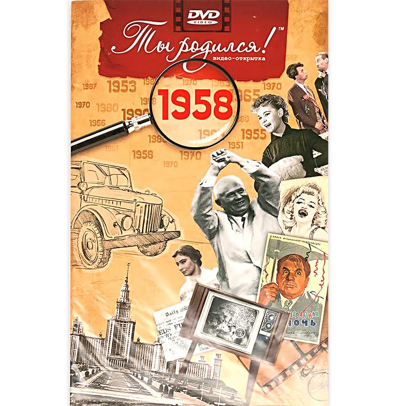 Видео открытка ты родился в 1960 году