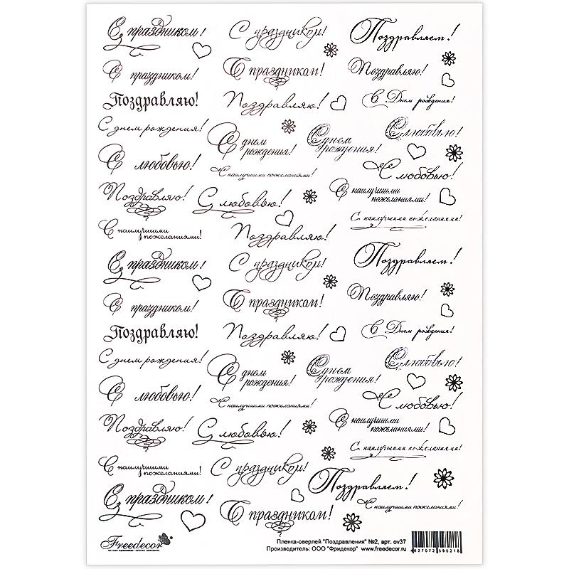 Надписи для открыток ручной работы распечатать