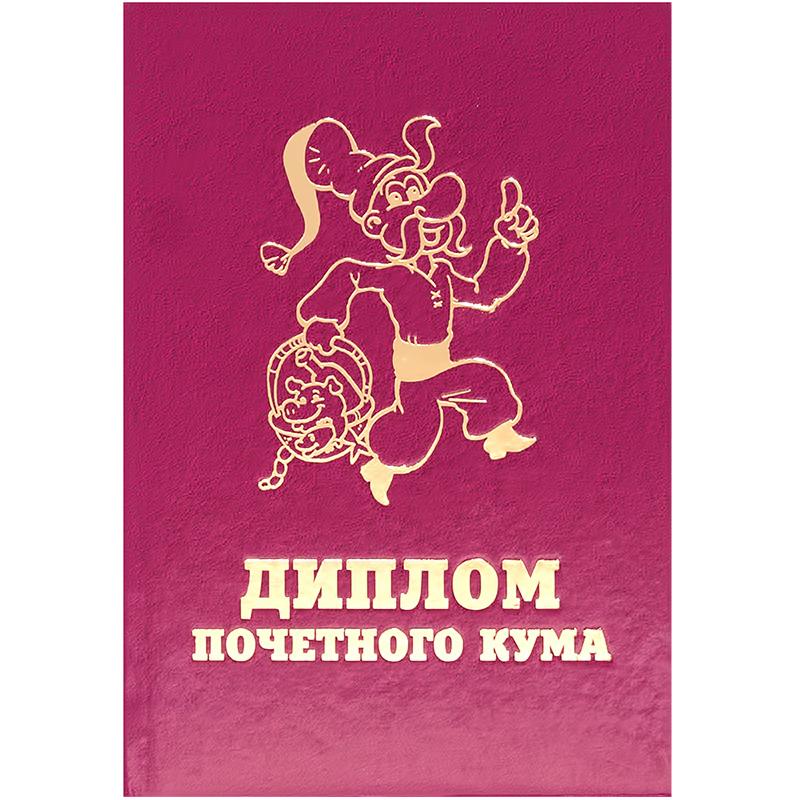 Поздравить куму с рождением крестника открытка