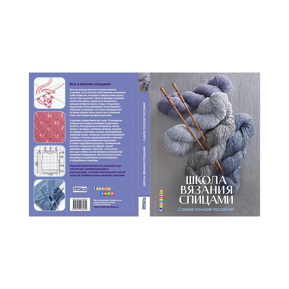 книга кр школа вязания спицами самое полное пособие 99905961