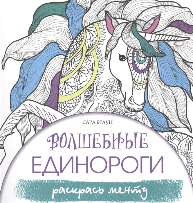 """Книга Раскраска-антистресс №2 """"Волшебные единороги"""" купить ..."""