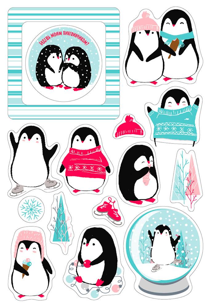 картинка ты будешь моим пингвином конце апреля-начале мая