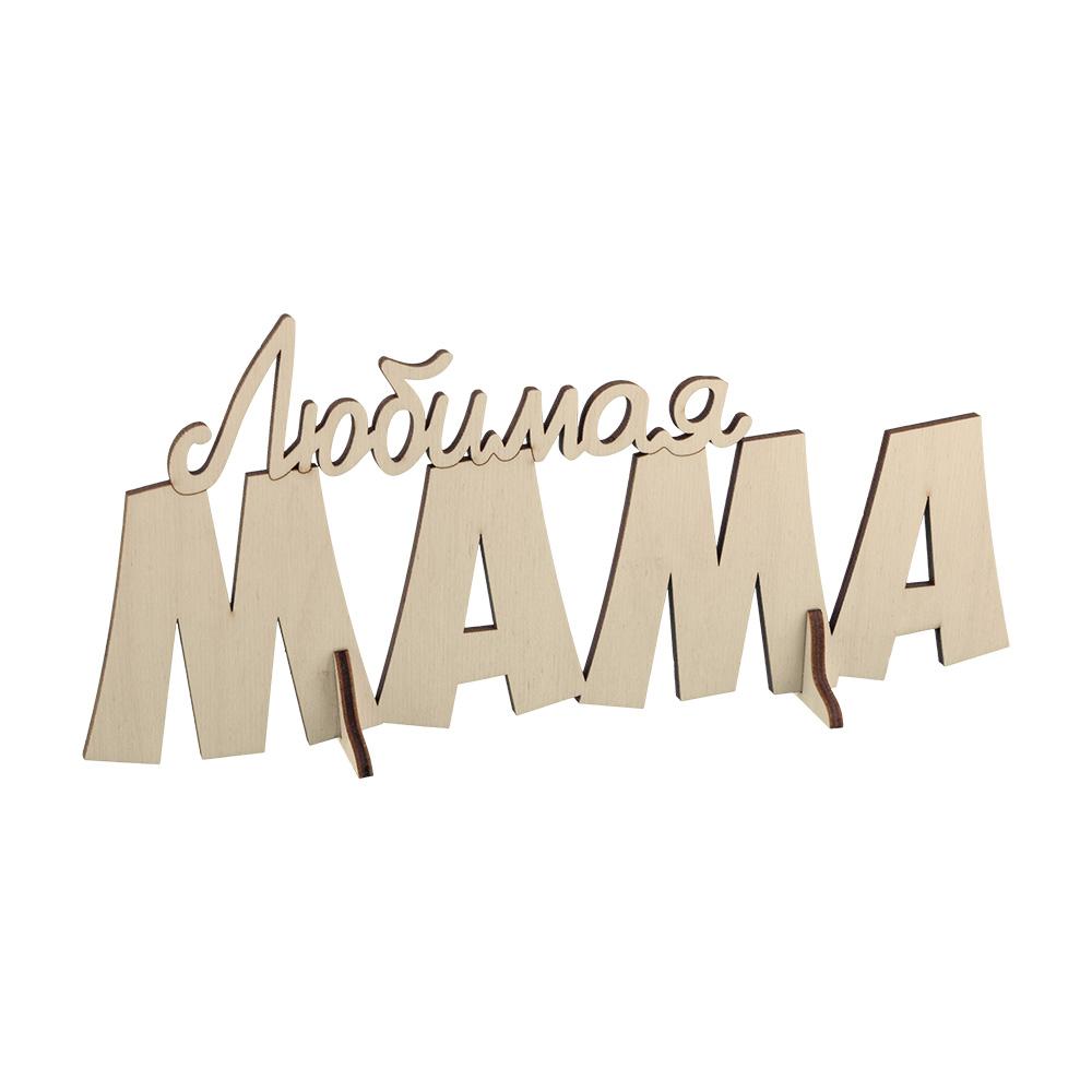 Картинка для мамы с надписью