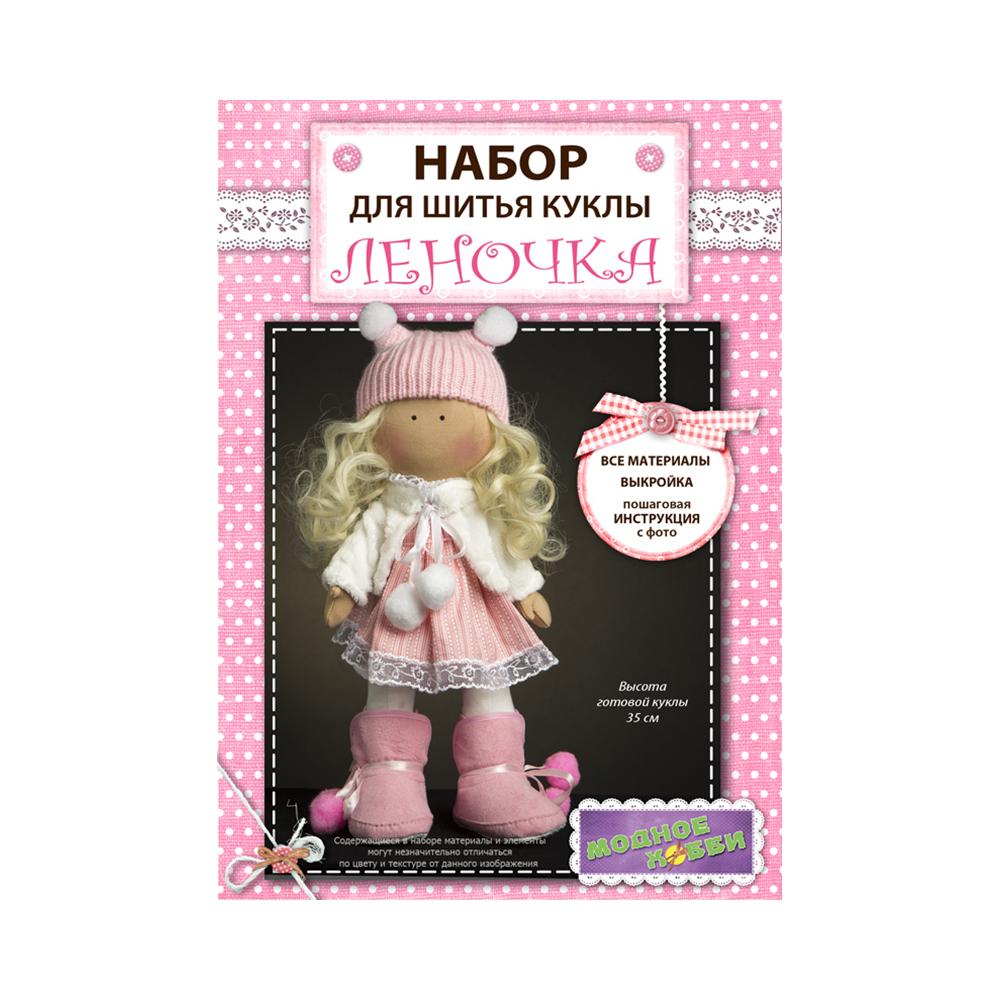 """Набор для изготовления игрушек """"Модное Хобби"""" Набор """"Кукла Леночка"""" 1404 купить за 1690,00 руб. в интернет-магазине Леонардо"""