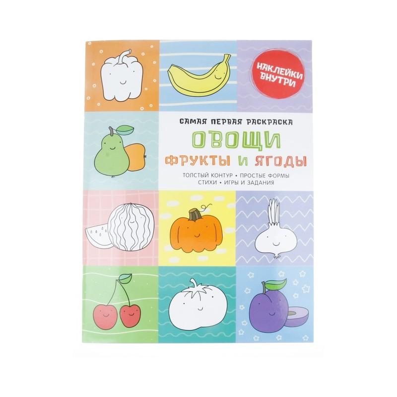 """К """"Самая первая раскраска"""" Овощи, фрукты и ягоды купить за ..."""
