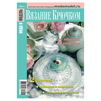 журнал мода и модель вязание крючком интернет магазин товаров